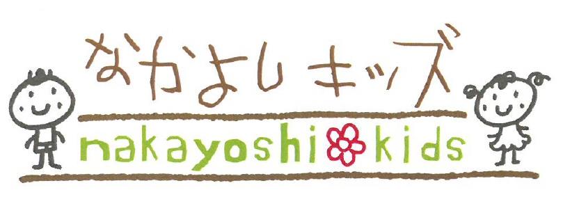 なかよしキッズ-保育園【神戸市北区八多町】